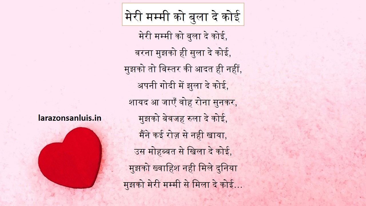 mothers day poem in hindi pdf