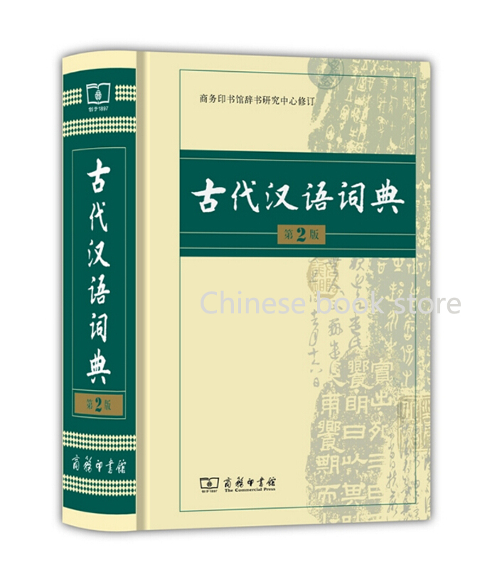 traditional chinese dictionary